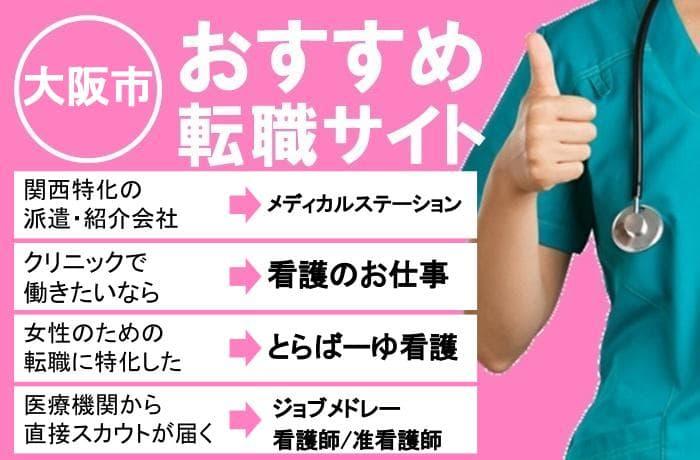 大阪市でおすすめの転職サイト