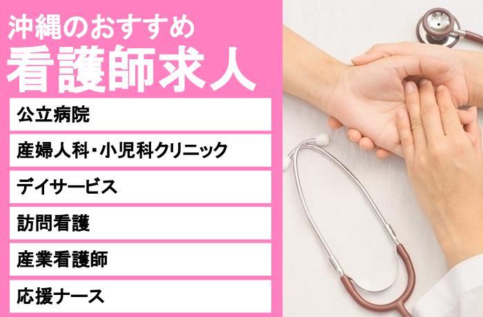 6.沖縄でおすすめの看護師求人をチェック