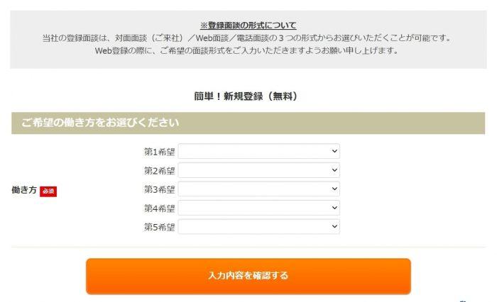 Web登録・マイページの更新