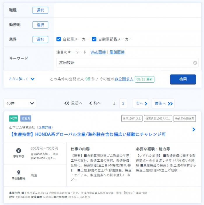 本田技研工業の年収と求人情報