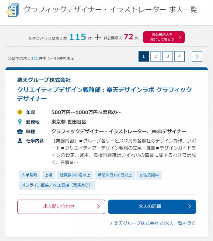 グラフィックデザイナーの求人情報
