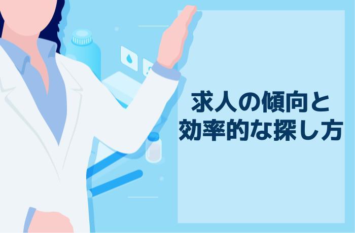 業種別|40代向け薬剤師求人の傾向と効率的な探し方