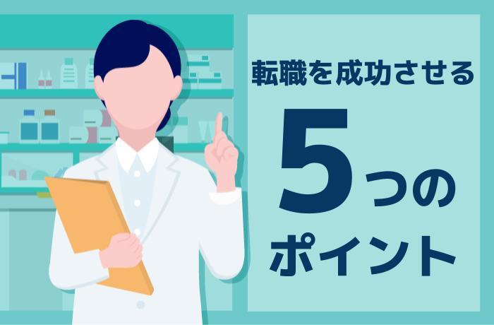 【必見】40代薬剤師が転職を成功させるポイント