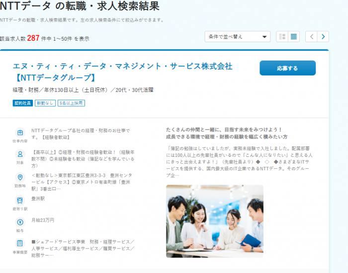 NTTデータの転職なら「doda」