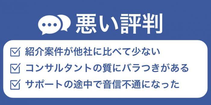 エンワールド・ジャパンの悪い評判