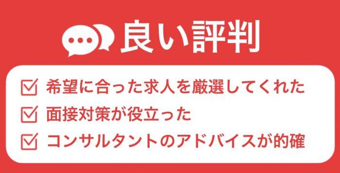 エンワールド・ジャパンの良い評判