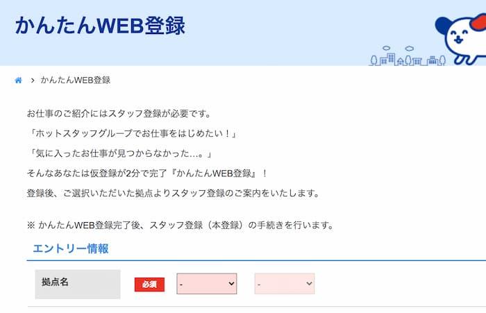 ホットスタッフWeb登録