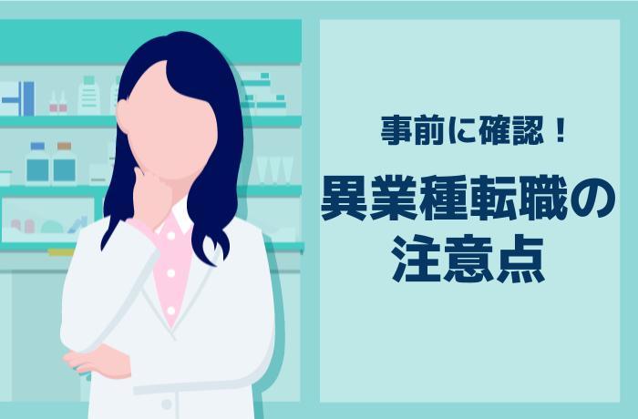 必見!薬剤師が異業種へ転職する際の注意点・デメリット