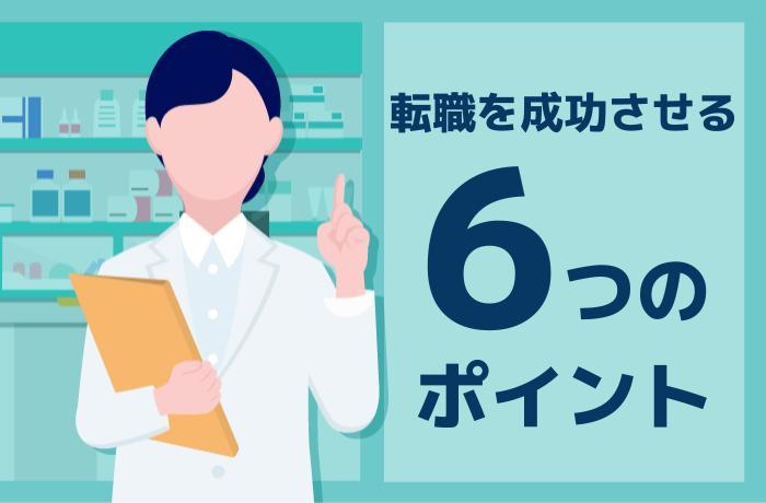 薬剤師が異業種転職を成功させる5つのポイント
