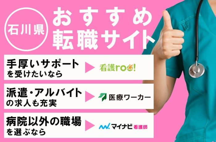 石川県でおすすめの看護師転職サイト3選
