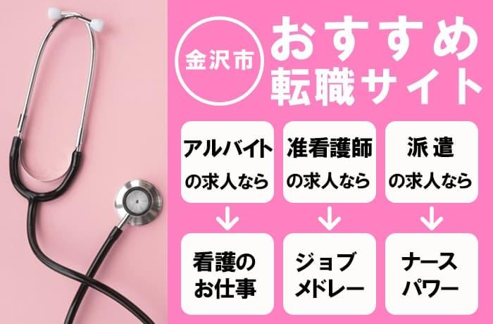 金沢市でおすすめの看護師転職サイト