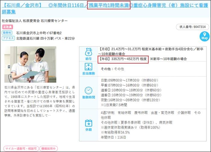 PICK UP!石川県の求人情報