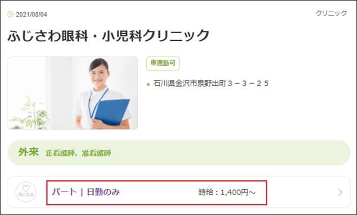 石川県のアルバイトの看護師求人