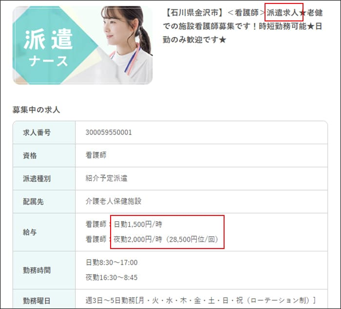 石川県の派遣の看護師求人