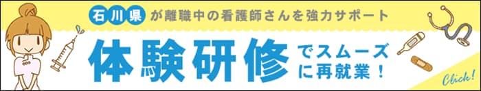 石川ナースナビ体験研修