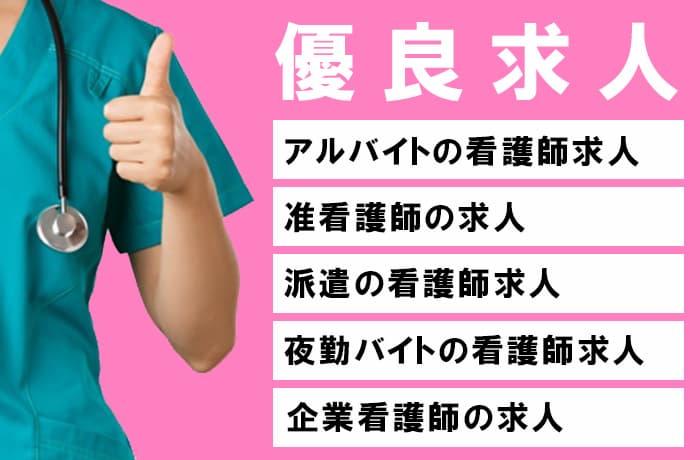石川県の優良求人情報まとめ