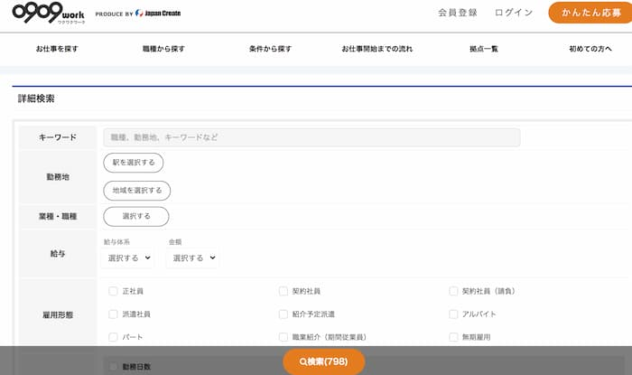 ジャパンクリエイトオンライン登録