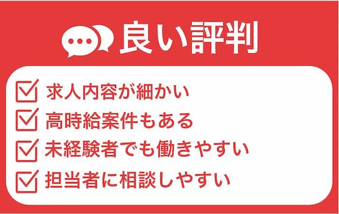 ジャパンクリエイトの良い評判・口コミ