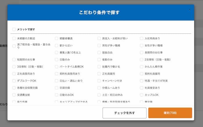 ジャパンクリエイト仕事探し・応募