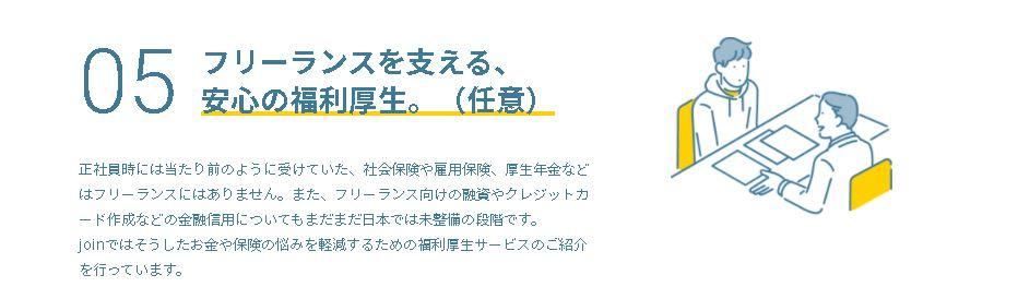 joinの特徴_3