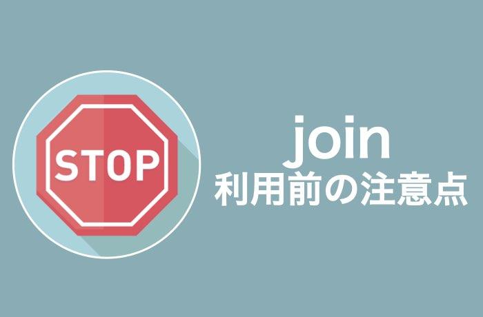 join登録前に知っておくべき注意点