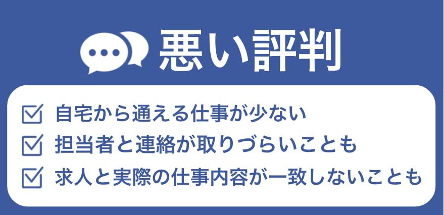 ジャパンクリエイトの悪い評判・口コミ