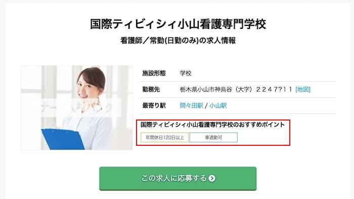 栃木県で人気の企業看護師の求人