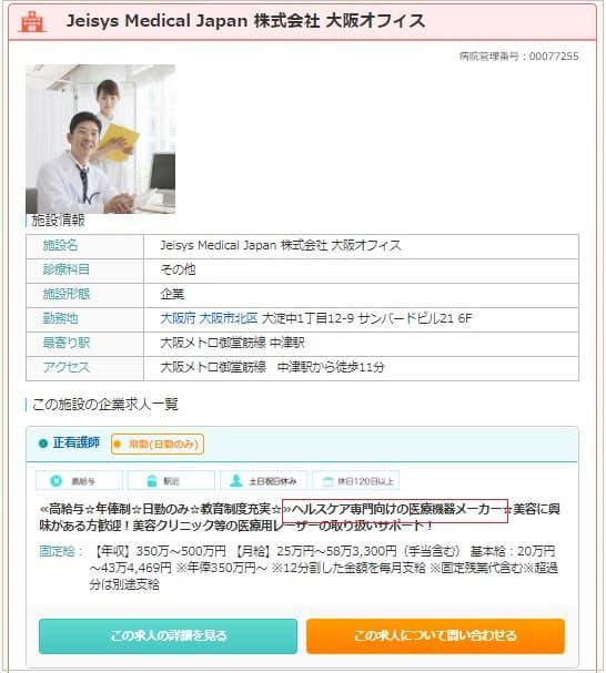 【大阪市】医療機器メーカーの企業求人