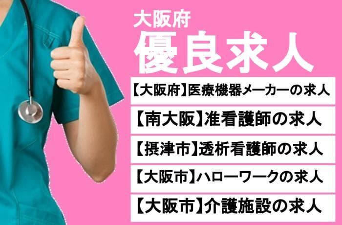 6.大阪で転職する看護師におすすめの優良求人情報まとめ