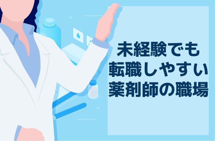 未経験転職しやすい薬剤師の職場