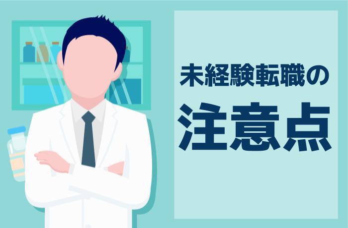 薬剤師が未経験転職する際の注意点3つ