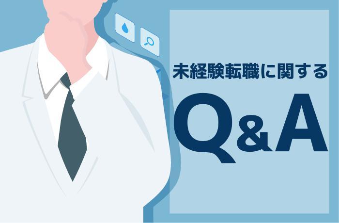 未経験業種への転職に関するQ&A