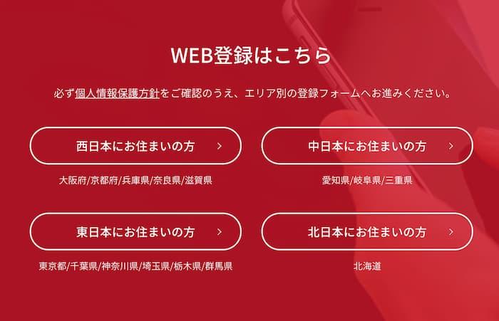 来社登録またはWeb登録