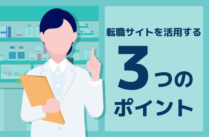 薬剤師転職サイトを最大活用するポイント