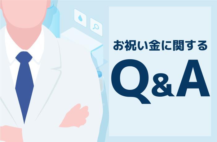 薬剤師の転職お祝い金に関するQ&A