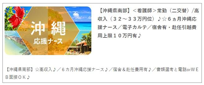 高収入が得られる「沖縄応援ナース」