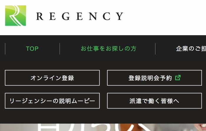 ステップ①:スタッフ登録・説明会予約