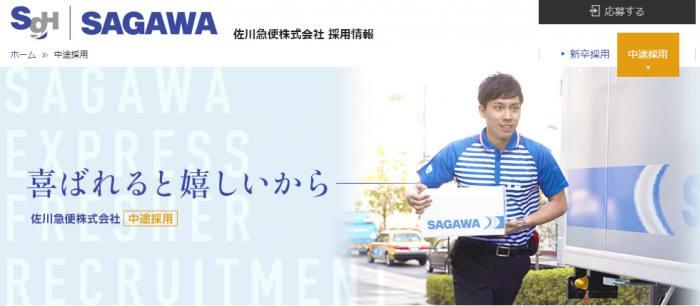 佐川急便で働く社員の口コミ・評判