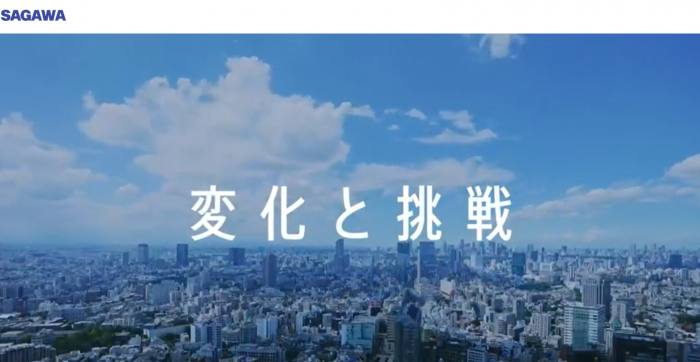 佐川急便の中途採用の募集状況