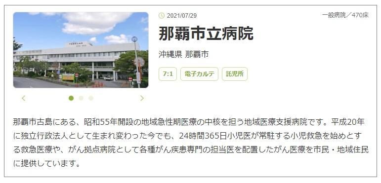 沖縄で人気の「公立病院の求人」