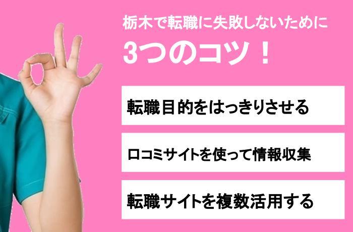 栃木 看護師転職サイト