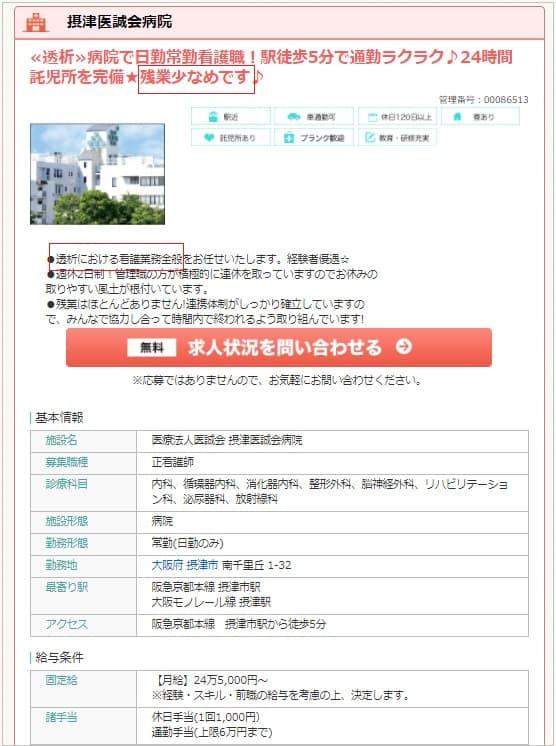【摂津市】透析に関する業務を行う看護師求人