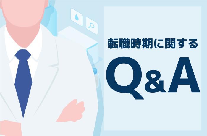 薬剤師の転職時期に関するQ&A