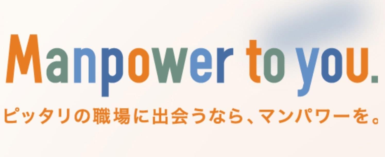 求人数が多い「マンパワー」