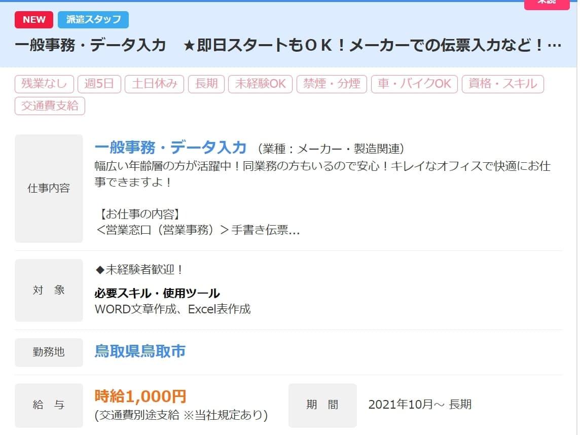 スタッフサービス鳥取の求人情報