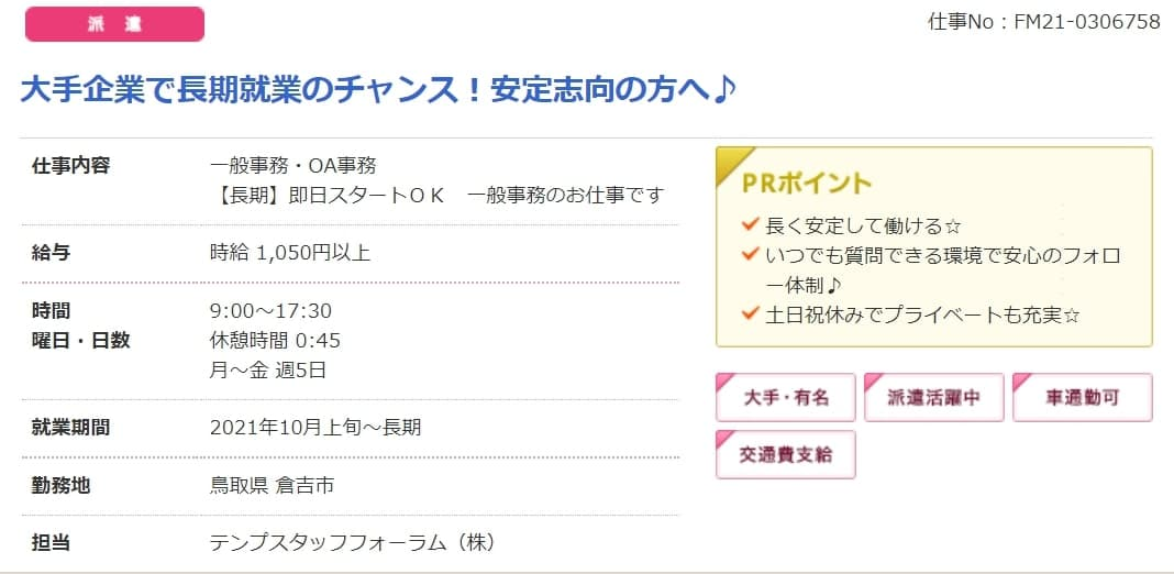 テンプスタッフ鳥取の求人情報