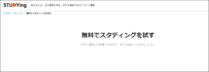 スタディング_社労士_無料トライアル