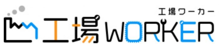 様々な業種を取り扱う「工場ワーカー」