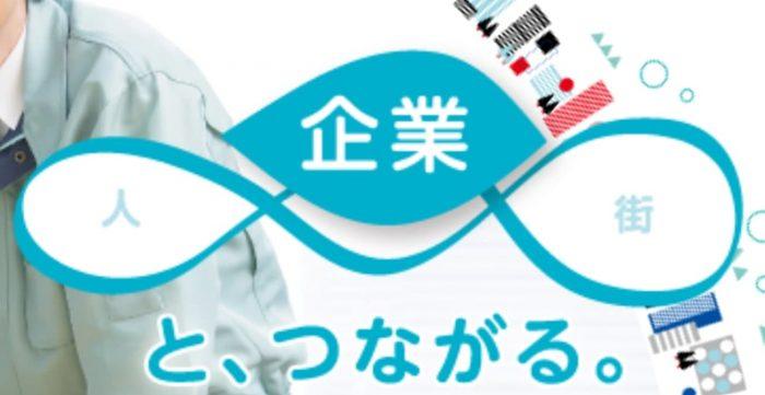富山県内に特化「ホットスタッフ富山」