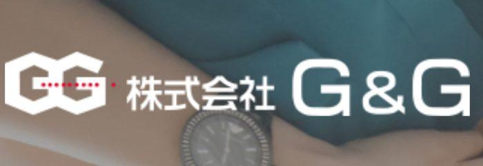 圧倒的な求人数「G&G」